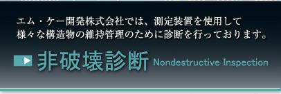 エム・ケー開発株式会社 三重県鈴鹿市で非破壊診断による ...